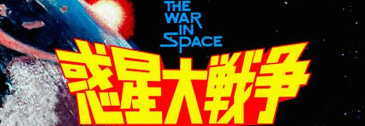 The War in Space (1977)