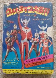 post_vintage-ultraman-collection (1)