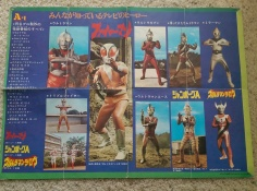 post_vintage-ultraman-collection (37)